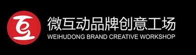深圳市微互动品牌创意工场